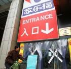 Carrefour à la manœuvre en Chine et à Taiwan?