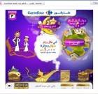Carrefour Arabie Saoudite fête le Ramadan avec Rabhan